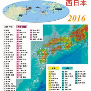 旅に出たくなる路線図 西日本