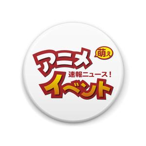アニメ萌えイベントの速報ニュース!缶バッジ