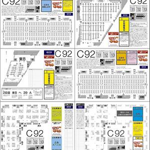 C92:サークル/企業ブースのA4サイズの配置図MAP、6枚