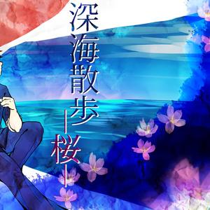深海散歩-桜-