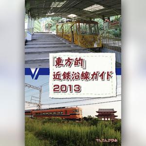【在庫処分特価】東方的近鉄沿線ガイド2013