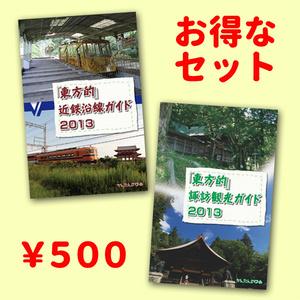 東方的諏訪+近鉄ガイドセット