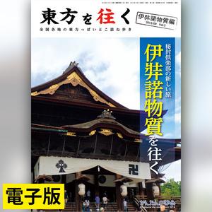 東方を往く 伊弉諾物質編(PDF版)