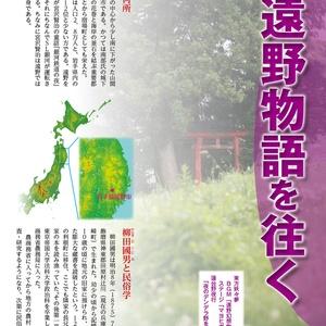 東方を往く 東方妖々夢編(五)
