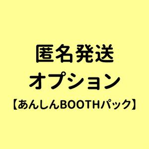 あんしんBOOTHパック(匿名配送)オプション