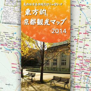 「東方的」京都観光マップ 2014