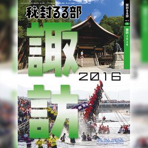 【限定】秘封るる部諏訪版2016