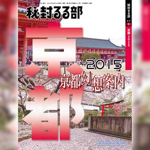 秘封るる部京都版2015