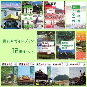 【限定】東方系ガイドブック12冊セット