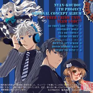 "水月陵 7th Original Album ""Cyber Crime Unit, team SNBC!"""