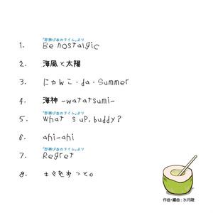 """水月陵 10th オリジナルアルバム """"toco-natsu"""""""