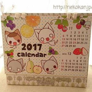 2017年卓上カレンダー