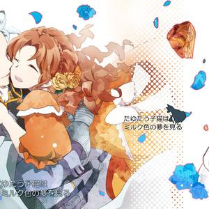 たゆたう子猫はミルク色の夢を見る【禁断吸血鬼】