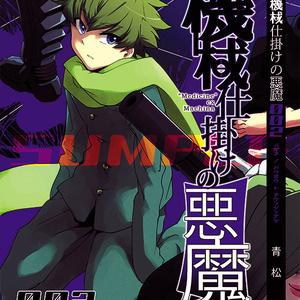 機械仕掛けの悪魔002 保存本(初版限定版)