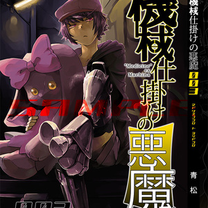 機械仕掛けの悪魔003 保存本(初版限定版)