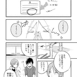2016/05/05発行 大鳥×小池 コピー本