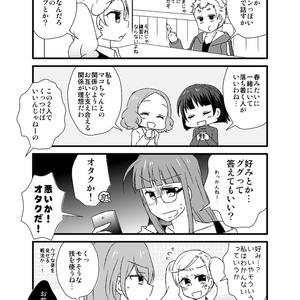明智吾郎の合コン必勝法