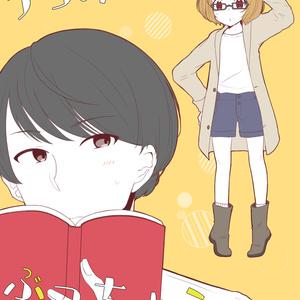 【コピー本】うつみくんはぶっちょうづら