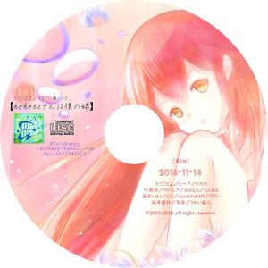 たてごと♪1stアルバム『kokoneさんは僕の嫁』第2版