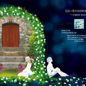 【楽譜】白い花の白さを知らない