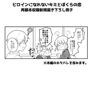 ヒロインになれないキミとぼくらの恋 描き下ろし漫画(1、2巻購入者様向け)