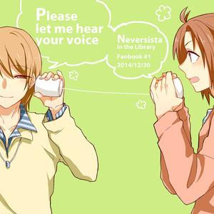 【C87】Please let me hear your voice
