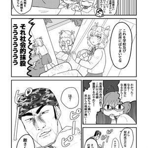 【COMITIA122】筋骨MGチャーミーエリー