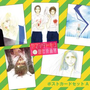【ヤマシタトモコ10周年原画展グッズ】ポストカードセットA