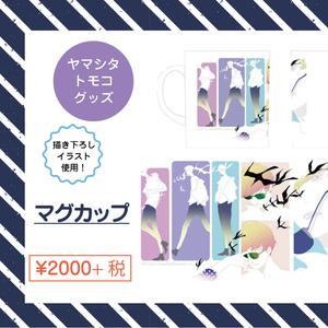 ヤマシタトモコ オリジナルイラストマグカップ