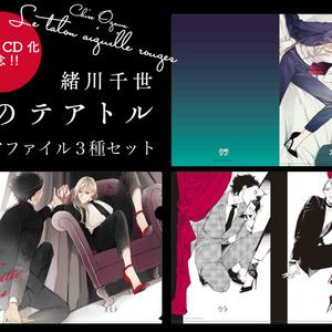【〜1/12】緒川千世『赤のテアトル』クリアファイルセット