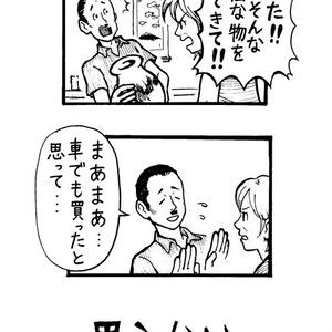 激オチくん3