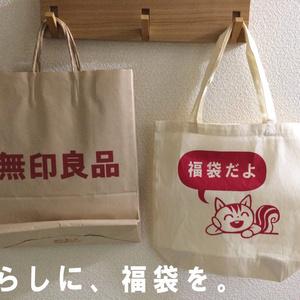 りすくん トートバッグ(赤)
