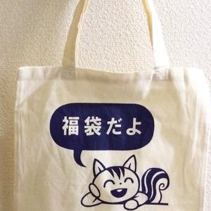 りすくん トートバッグ(紺)