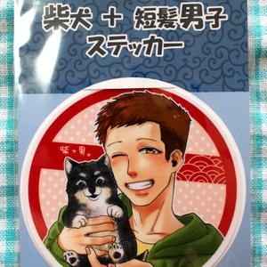 柴犬+短髪男子ステッカー