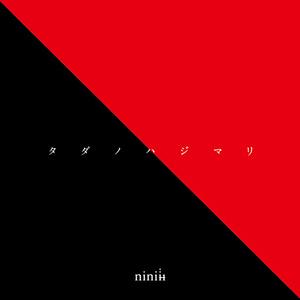 1st album「タダノハジマリ」
