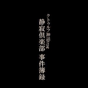 クトゥルフ神話trpgシナリオ集 「静寂倶楽部事件録」