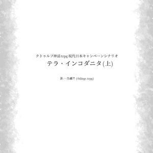 CoCキャンペーンシナリオ「テラ・インコダニタ(上)」