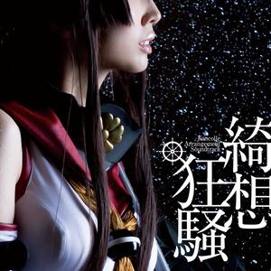[DL] Kancolle Arrangement Soundtrack「綺想〜狂騒」
