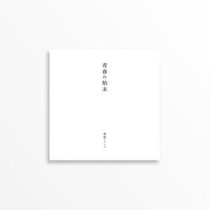 青春の始末(通常版CD)