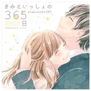 【新刊】きみといっしょの365日