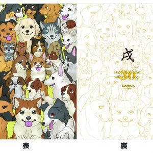 祝戌年★30犬種クリアファイル