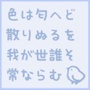 ことり文字ふぉんとPro-OpenType版