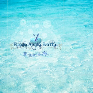 Fatalita Aletta Lotta.7 -蒼い世界の涙の海へ-