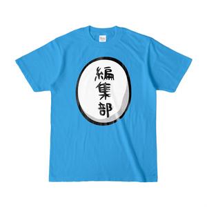 編集部マスクTシャツ(ターコイズ)