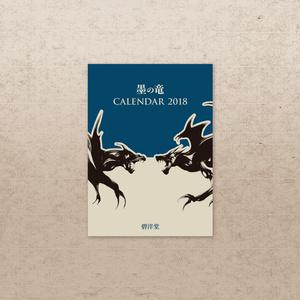 墨の竜 CALENDAR 2018