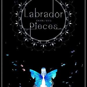 合同誌『Labrador pieces』