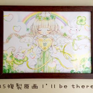 複製原画B5 謹賀新年ちゃん/I'll be there(四葉ちゃん)/けもみみついんず