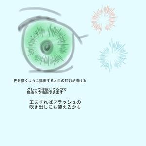 目の虹彩が描けるブラシ(CLIPSTUDIOPAINT用)
