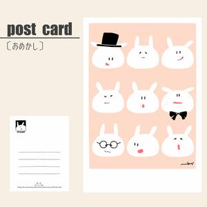 ポストカード(おめかし)