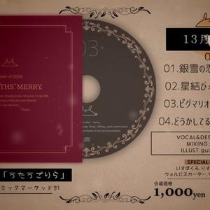 13月のメリー 03/めありー
